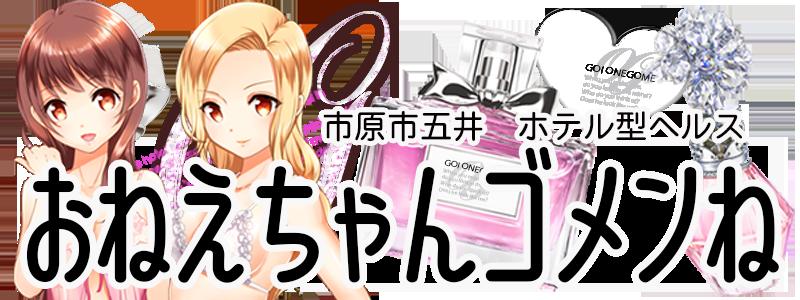 市原五井来店受付ヘルス「お姉ちゃんゴメンね」【公式】